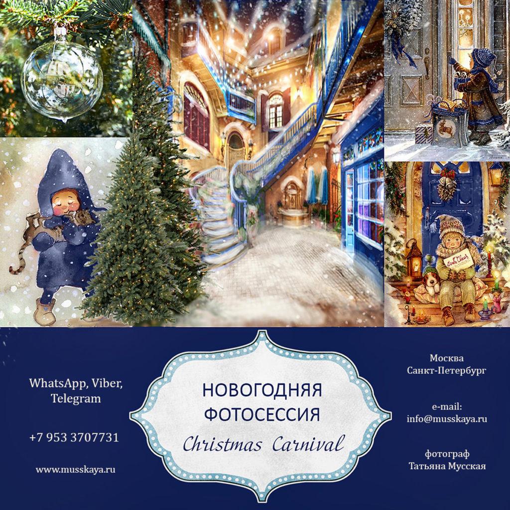 Новогодняя фотосессия Christmas Carnival