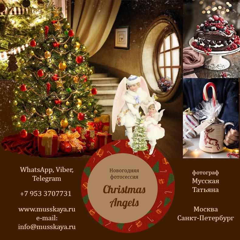 Новогодняя фотосессия Christmas Angels